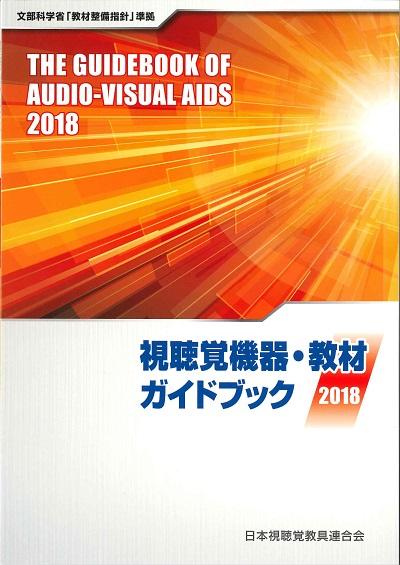 視聴覚機器ガイドブック/刊行書...